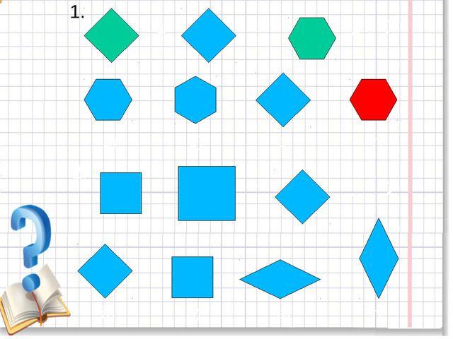 1. 2. - - ? а) б) в) г)