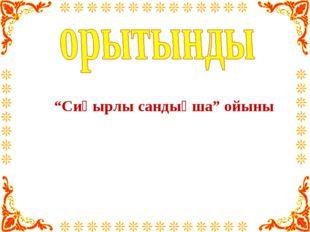 """""""Сиқырлы сандықша"""" ойыны"""