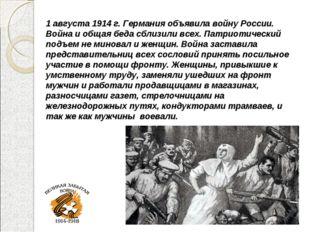 1 августа 1914 г. Германия объявила войну России. Война и общая беда сблизили