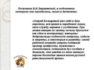 Полковник В.И.Закржевский, в подчинении которого они находились, писал в доне