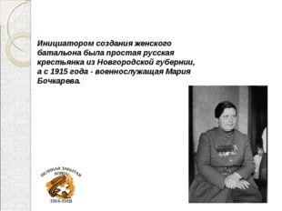 Инициатором создания женского батальона была простая русская крестьянка из Но