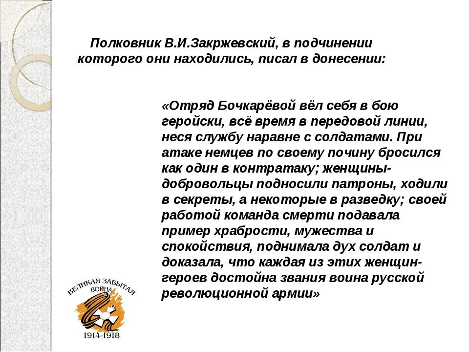 Полковник В.И.Закржевский, в подчинении которого они находились, писал в доне...