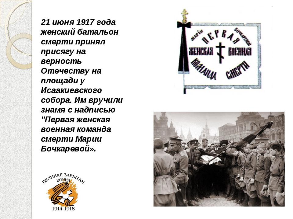21 июня 1917 года женский батальон смерти принял присягу на верность Отечеств...