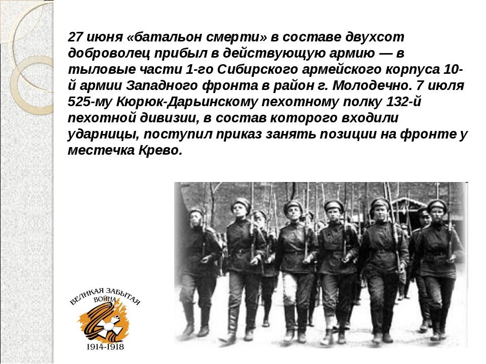 27 июня «батальон смерти» в составе двухсот доброволец прибыл в действующую а...