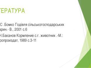 ЛІТЕРАТУРА В .С .Бомко Годівля сільськогосподарських тварин.- В., 2001 с.6 В.