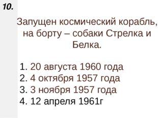 20 августа 1960 года 4 октября 1957 года 3 ноября 1957 года 12 апреля 1961г
