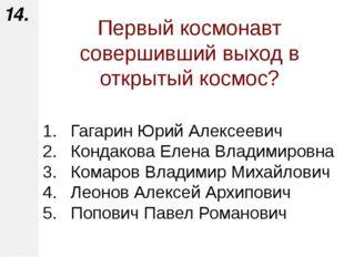Гагарин Юрий Алексеевич Кондакова Елена Владимировна Комаров Владимир Михайло