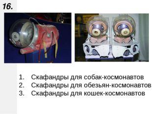 Скафандры для собак-космонавтов Скафандры для обезьян-космонавтов Скафандры д