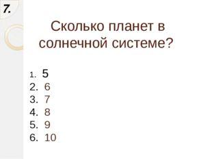 Сколько планет в солнечной системе? 5 6 7 8 9 10 7. Горбатенко О.Ф., г.Одинц