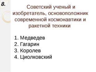 Советский ученый и изобретатель, основоположник современной космонавтики и р