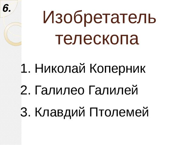 Изобретатель телескопа Николай Коперник Галилео Галилей Клавдий Птолемей 6....