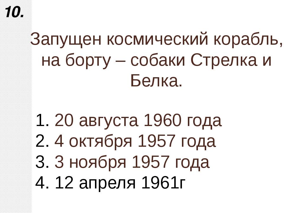 20 августа 1960 года 4 октября 1957 года 3 ноября 1957 года 12 апреля 1961г...