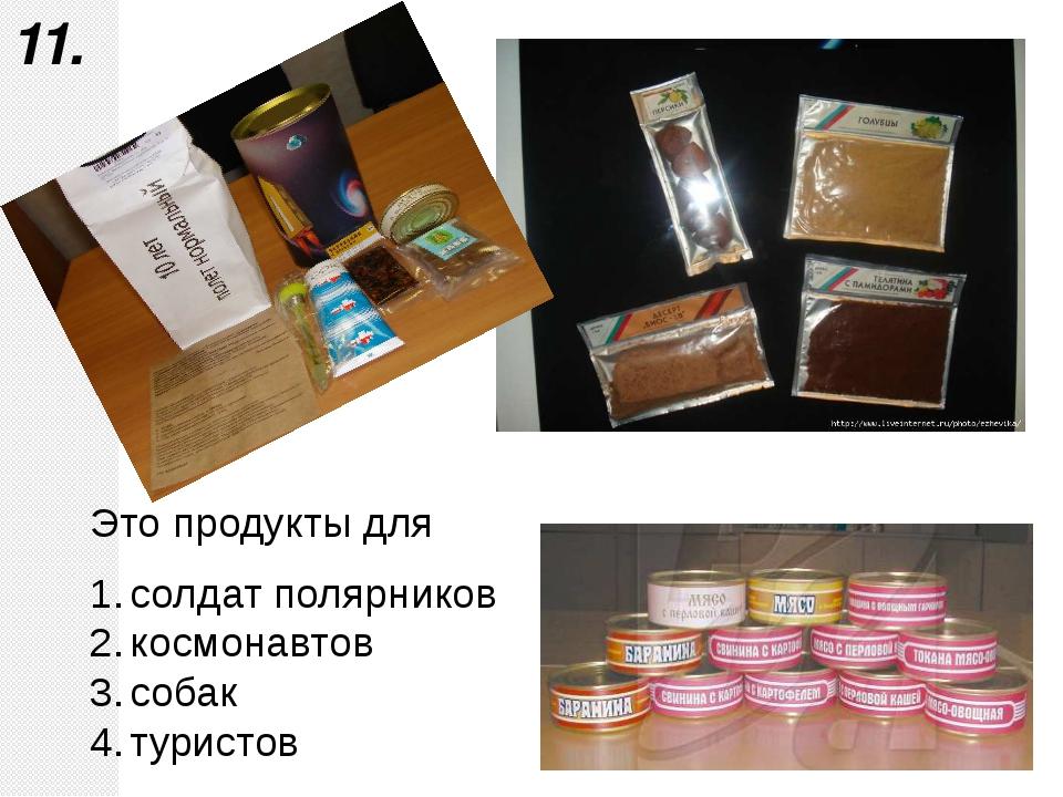 Это продукты для солдат полярников космонавтов собак туристов 11. Горбатенко...
