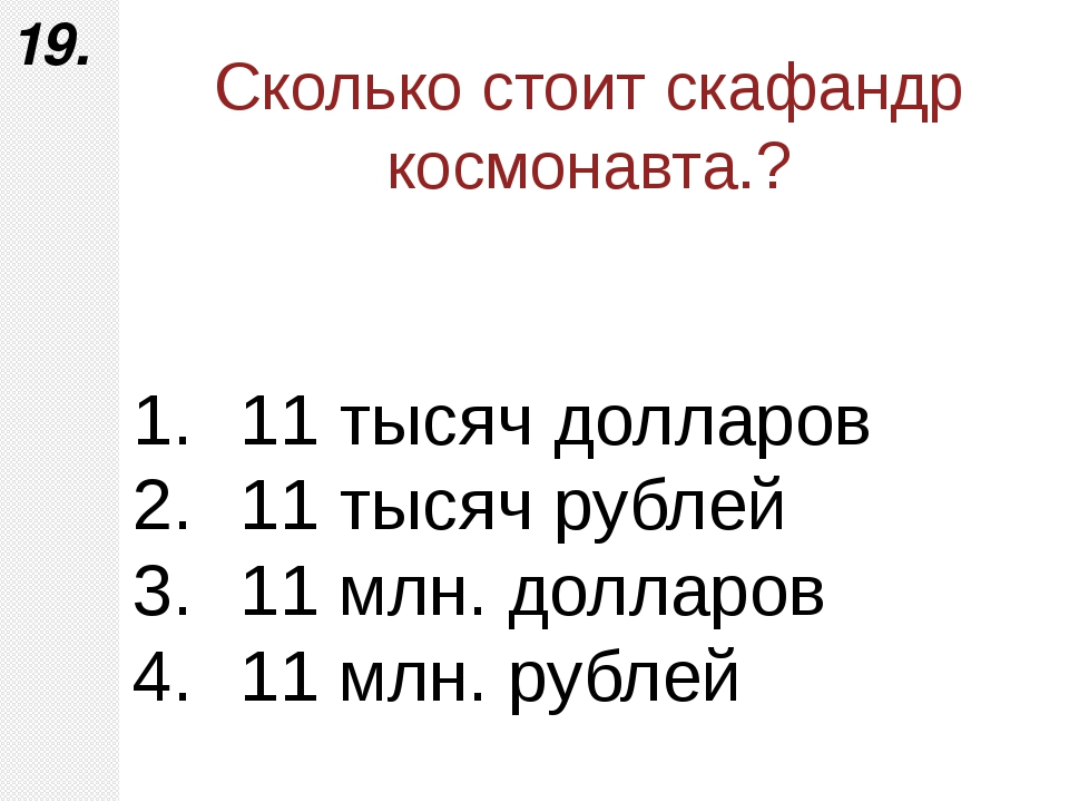 11 тысяч долларов 11 тысяч рублей 11 млн. долларов 11 млн. рублей 5,67 км/с 1...