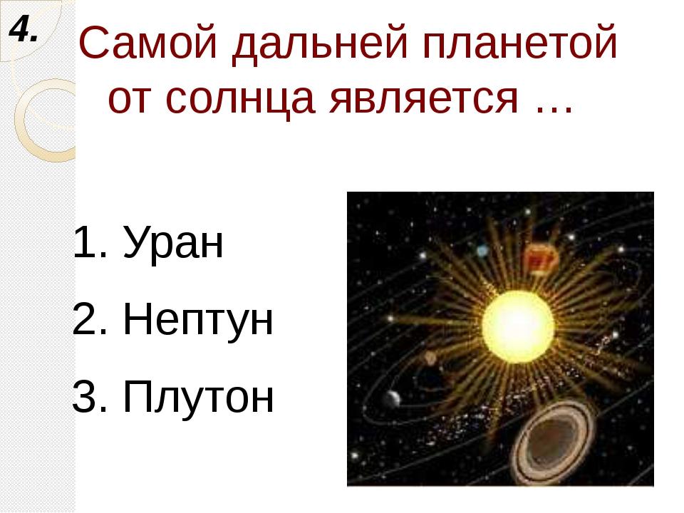 Самой дальней планетой от солнца является … Уран Нептун Плутон 4. Горбатенко...
