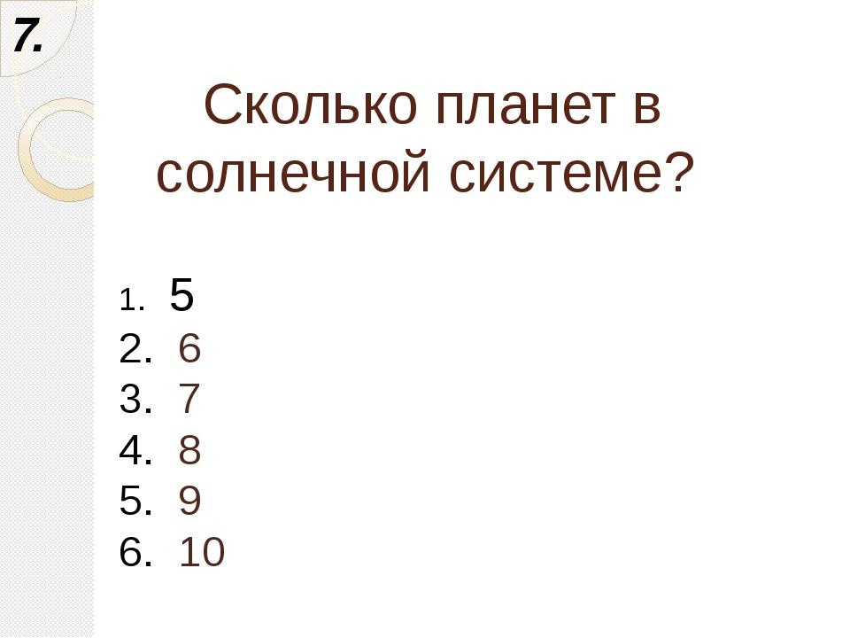 Сколько планет в солнечной системе? 5 6 7 8 9 10 7. Горбатенко О.Ф., г.Одинц...