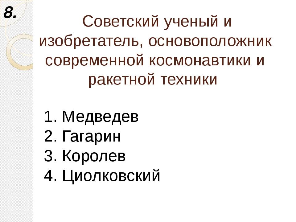 Советский ученый и изобретатель, основоположник современной космонавтики и р...
