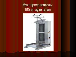 Мукопросеиватель 150 кг муки в час