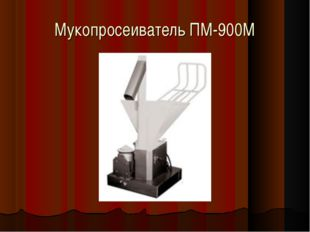 Мукопросеиватель ПМ-900М
