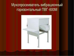 Мукопросеиватель вибрационный горизонтальный ПВГ-600М