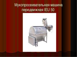 Мукопросеивательная машина передвижная IEU 50