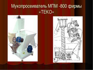 Мукопросеиватель МПМ -800 фирмы «ТЕКО»