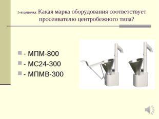 5-я цепочка: Какая марка оборудования соответствует просеивателю центробежног