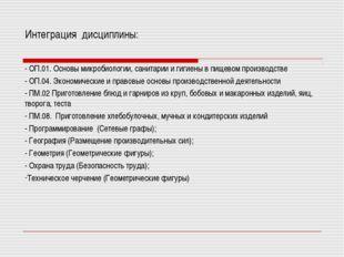 Интеграция дисциплины: - ОП.01. Основы микробиологии, санитарии и гигиены в п