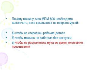 Почему машину типа МПМ-800 необходимо выключать, если крыльчатка не покрыта м
