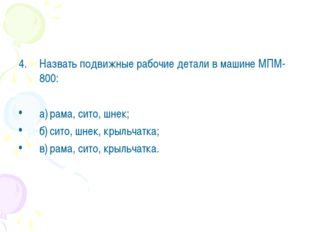 Назвать подвижные рабочие детали в машине МПМ-800: а)рама, сито, шнек; б)си
