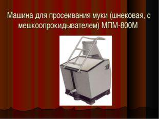Машина для просеивания муки (шнековая, с мешкоопрокидывателем) МПМ-800М