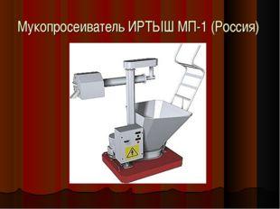 Мукопросеиватель ИРТЫШ МП-1 (Россия)