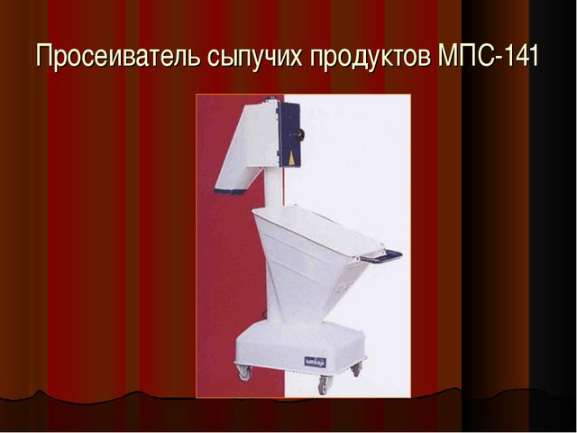 Просеиватель сыпучих продуктов МПС-141