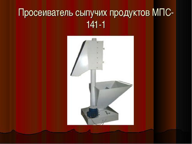 Просеиватель сыпучих продуктов МПС-141-1