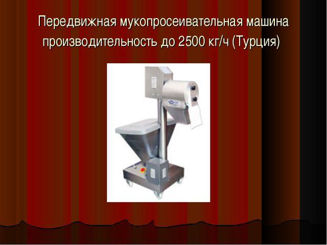 Передвижная мукопросеивательная машина производительность до 2500 кг/ч (Турция)