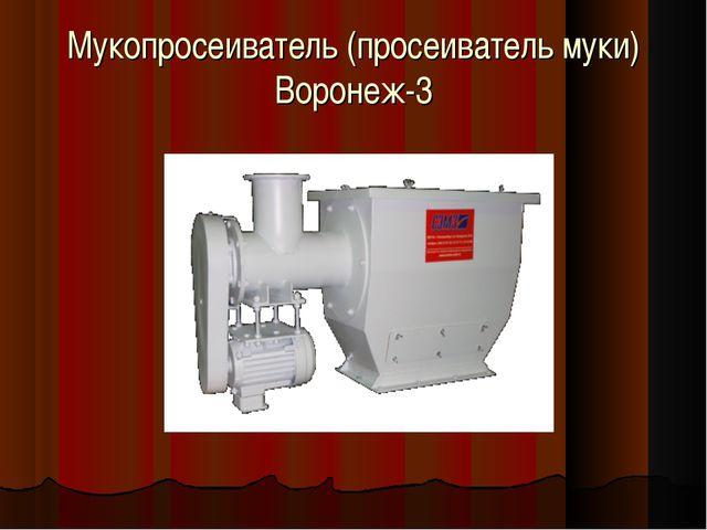 Мукопросеиватель (просеиватель муки) Воронеж-3