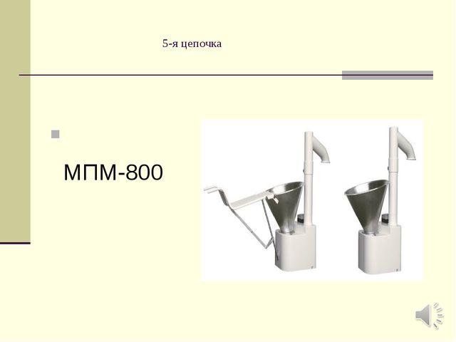 5-я цепочка МПМ-800