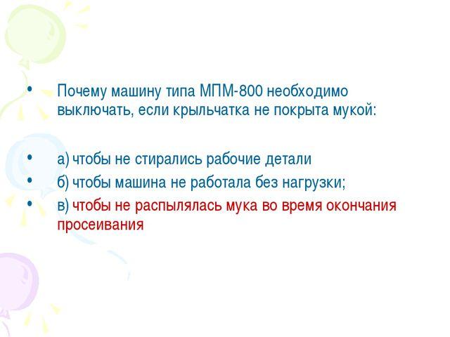 Почему машину типа МПМ-800 необходимо выключать, если крыльчатка не покрыта м...