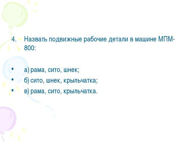 Назвать подвижные рабочие детали в машине МПМ-800: а)рама, сито, шнек; б)си...