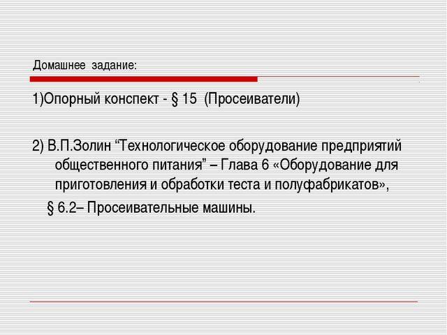 """1)Опорный конспект - § 15 (Просеиватели) 2) В.П.Золин """"Технологическое оборуд..."""