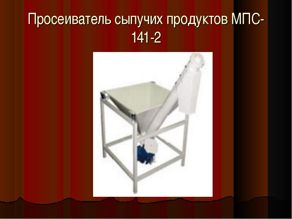 Просеиватель сыпучих продуктов МПС-141-2