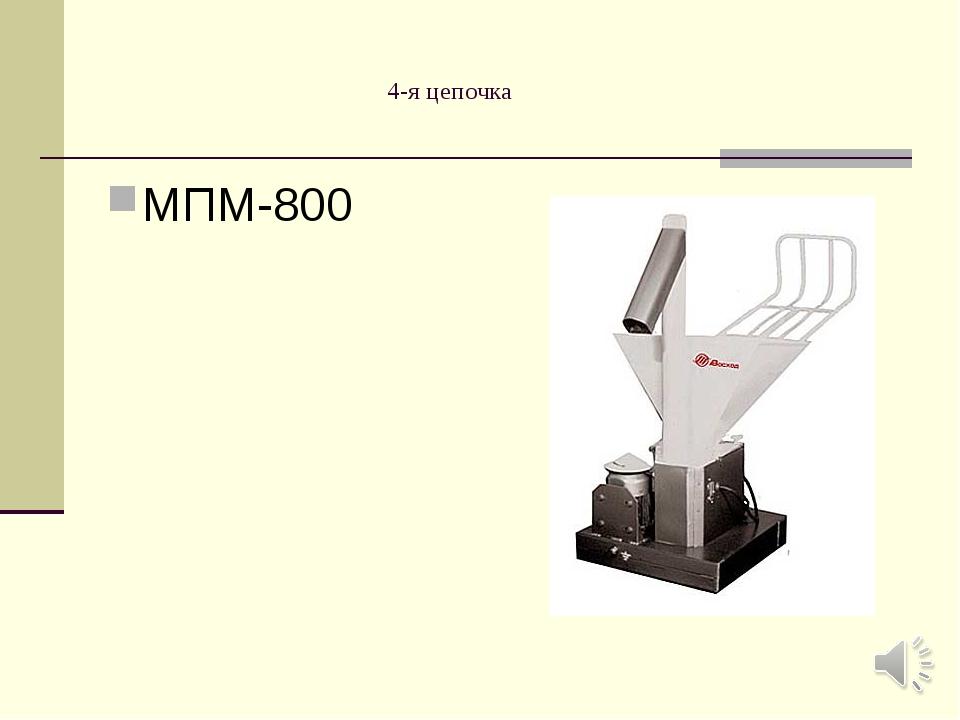 4-я цепочка МПМ-800