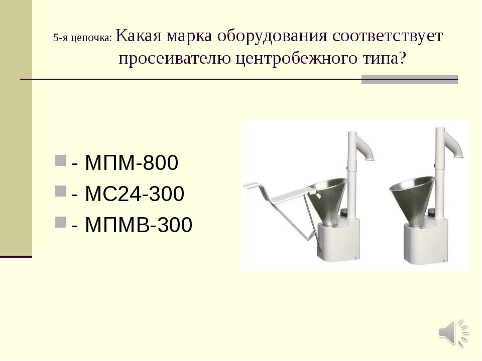 5-я цепочка: Какая марка оборудования соответствует просеивателю центробежног...