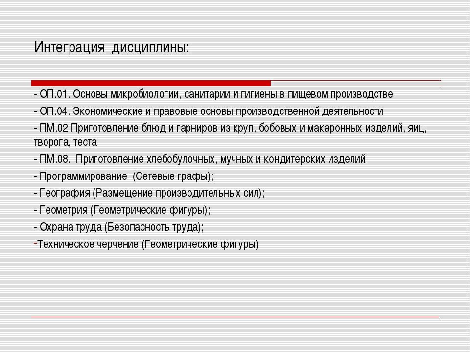 Интеграция дисциплины: - ОП.01. Основы микробиологии, санитарии и гигиены в п...