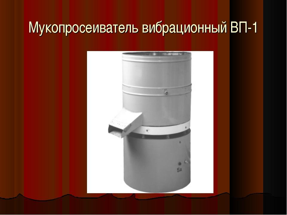 Мукопросеиватель вибрационный ВП-1