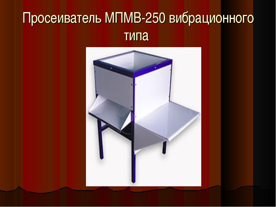 Просеиватель МПМВ-250 вибрационного типа