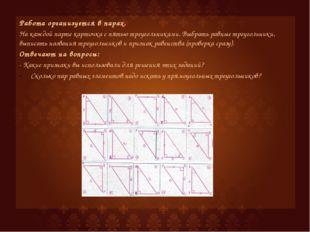 Работа организуется в парах. На каждой парте карточка с пятью треугольниками.