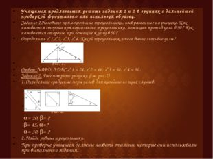 Учащимся предлагается решить задания 1 и 2 в группах с дальнейшей проверкой ф