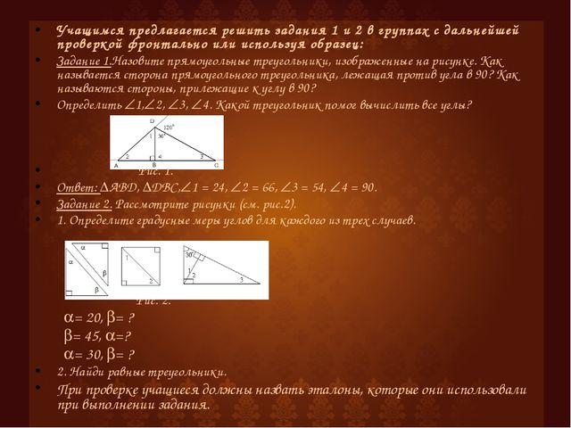 Учащимся предлагается решить задания 1 и 2 в группах с дальнейшей проверкой ф...