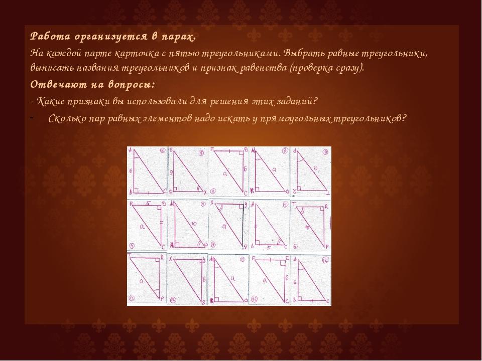 Работа организуется в парах. На каждой парте карточка с пятью треугольниками....